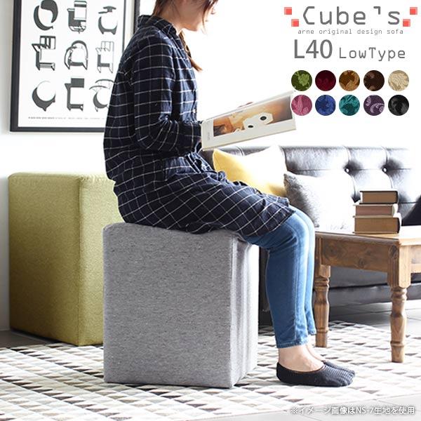 スツール おしゃれ 椅子 腰掛け オットマン チェア ロースツール ミニスツール ミニ ソファ コンパクト 一人用 ワンルーム ドレッサーチェア ドレッサースツール スツールソファ 1人掛け 一人掛け 日本製 モケット 赤 グリーン ブラック ピンク Cube's L40 ミカエル
