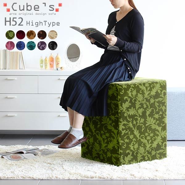 ハイスツール バースツール バーチェア シンプル カウンタースツール カウンターチェア スツール おしゃれ 椅子 腰掛け オットマン チェア バーチェアー ハイチェア カウンターチェアー 日本製 ロビーチェア モケット 赤 グリーン ブラック ピンク Cube's H52 ミカエル