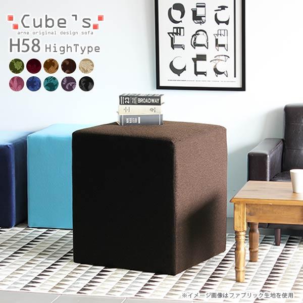 ハイスツール バースツール バーチェア シンプル カウンタースツール カウンターチェア スツール おしゃれ 椅子 腰掛け オットマン チェア バーチェアー ハイチェア カウンターチェアー 日ロビーチェア 本製 モケット 赤 グリーン ブラック ピンク Cube's H58 ミカエル