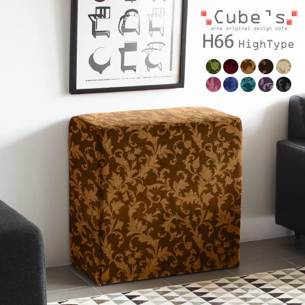 ハイスツール バースツール バーチェア シンプル カウンタースツール カウンターチェア スツール おしゃれ 椅子 腰掛け 四角 オットマン チェア バーチェアー ハイチェア カウンターチェアー ロビーチェア 日本製 モケット 赤 グリーン ブラック ピンク Cube's H66 ミカエル