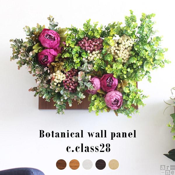 フラワーギフト ウォールフラワー 光触媒 造花 花 フェイクフラワー フラワーアレンジメント お花 観葉植物 ウォールグリーン フェイク 花ギフト おしゃれ 壁飾り アートフラワー アレンジ 壁掛け ウォールパネル 壁 アートパネル 壁掛けパネル ピンク Botanical c-28