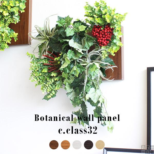フェイクグリーン 観葉植物 光触媒 フェイク おしゃれ インテリア 壁掛け グリーン ウォールパネル 人工観葉植物 グリーンパネル リーフパネル 壁 ウォールデコレーション アートパネル 壁掛けパネル 北欧 ウォールグリーン 壁面 壁飾り アートボード Botanical c-32
