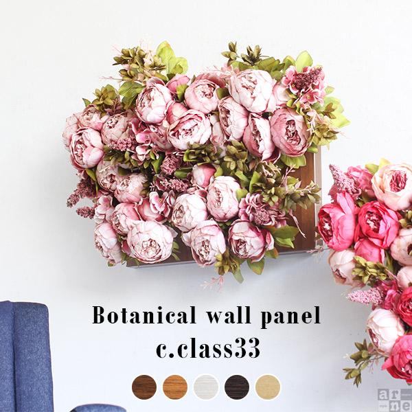 フラワーパネル 光触媒 造花 アートパネル 花 フェイクフラワー フラワーアレンジメント フェイクグリーン 壁掛け 壁 観葉植物 フェイク おしゃれ アートフラワー インテリア グリーン ウォールパネル ウォールフラワー フラワーギフト 壁掛けパネル ピンク Botanical c-33