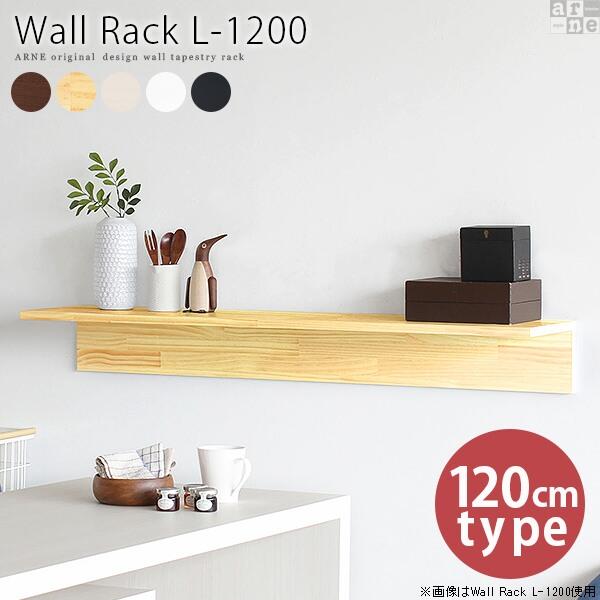 壁掛けラック ウォールラック ウォールシェルフ 白 飾り棚 リビング 壁 壁掛け L字 ラック ホワイト 玄関 棚 壁付け 収納 壁掛けシェルフ ディスプレイラック 1段 壁面収納 本棚 賃貸 取り付け 黒 ブラック 木製 木目 天然木 日本製 石膏ボード 北欧 幅120cm WallRack-L 1200