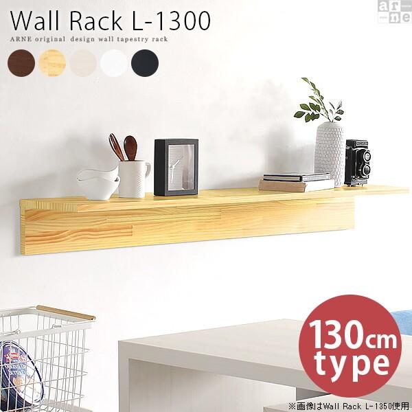 df7e395c0d この壁掛けラックは、玄関、リビング、ダイニング、サニタリー、寝室と、壁さえあれば好きな位置に棚をつくることができます。 シンプルで無駄のないL字デザインです  ...