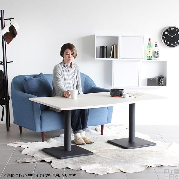 【幅140cm 奥行60cm 高さ60cm】 カフェテーブル テーブル 高さ60cm センターテーブル リビングテーブル おしゃれ 北欧 木製 木 高級感 モダン ホワイト 白 二本脚 ダイニングテーブル ソファー 低め ロータイプ コーヒーテーブル カントリー 日本製 【River14060 Etype-H脚】