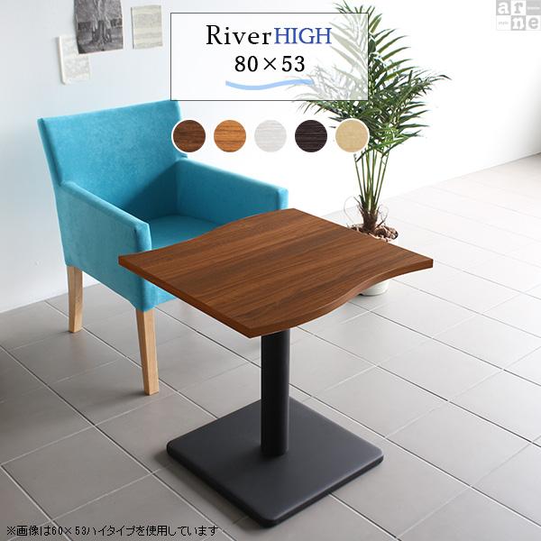 【幅80cm 奥行53cm 高さ60cm】 カフェテーブル 1本脚 テーブル 高さ60cm 一本脚 ダイニングテーブル ソファ コンパクト 低め ロータイプ コーヒーテーブル 一人暮らし センターテーブル リビングテーブル おしゃれ 北欧 木製 木 高級感 ホワイト 白 【River8053 Etype-H脚】