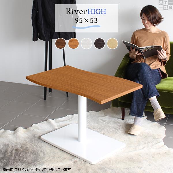 【幅95cm 奥行53cm 高さ60cm】 カフェテーブル 1本脚 テーブル 高さ60cm 一本脚 ダイニングテーブル ソファ コンパクト 低め ロータイプ コーヒーテーブル 一人暮らし センターテーブル リビングテーブル おしゃれ 北欧 木製 木 高級感 ホワイト 白 【River9553 Ftype-H脚】