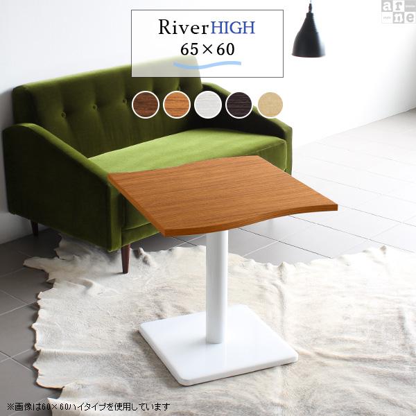 【幅65cm 奥行60cm 高さ60cm】 カフェテーブル 1本脚 テーブル 高さ60cm 一本脚 ダイニングテーブル ソファ コンパクト 低め ロータイプ コーヒーテーブル 一人暮らし センターテーブル リビングテーブル おしゃれ 北欧 木製 木 高級感 ホワイト 白 【River6560 Etype-H脚】