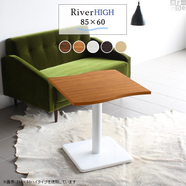 【幅85cm 奥行60cm 高さ60cm】 カフェテーブル 1本脚 テーブル 高さ60cm 一本脚 ダイニングテーブル ソファ コンパクト 低め ロータイプ コーヒーテーブル 一人暮らし センターテーブル リビングテーブル おしゃれ 北欧 木製 木 高級感 ホワイト 白 【River8560 Etype-H脚】