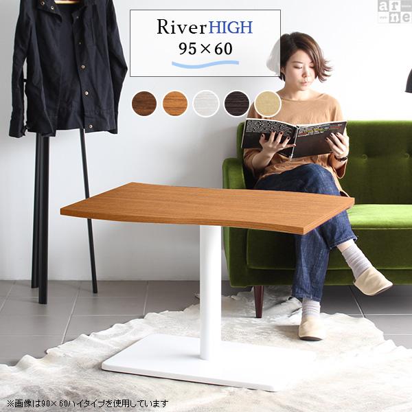 【幅95cm 奥行60cm 高さ60cm】 カフェテーブル 1本脚 テーブル 高さ60cm 一本脚 ダイニングテーブル ソファ コンパクト 低め ロータイプ コーヒーテーブル 一人暮らし センターテーブル リビングテーブル おしゃれ 北欧 木製 木 高級感 ホワイト 白 【River9560 Ftype-H脚】