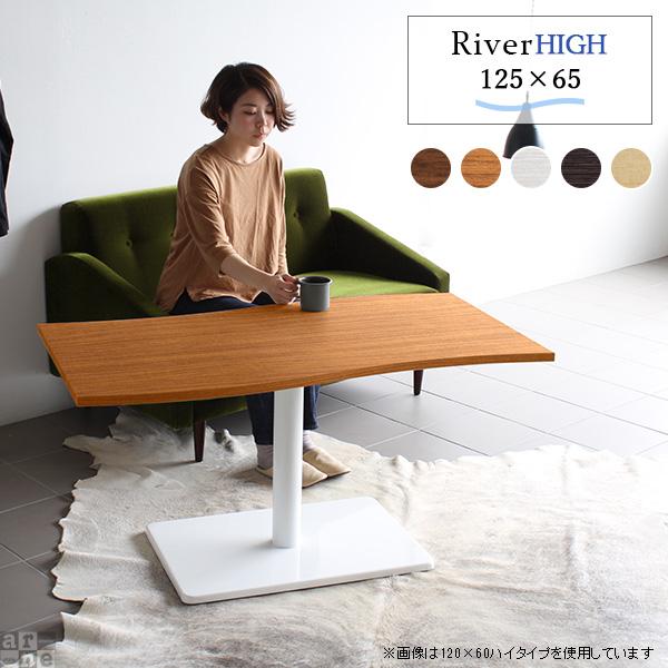 【幅125cm 奥行65cm 高さ60cm】 カフェテーブル 1本脚 テーブル 高さ60cm センターテーブル リビングテーブル おしゃれ 北欧 木製 高級感 モダン ホワイト 白 一本脚 ダイニングテーブル ソファ 低め ロータイプ コーヒーテーブル カントリー 【River12565 Ftype-H脚】