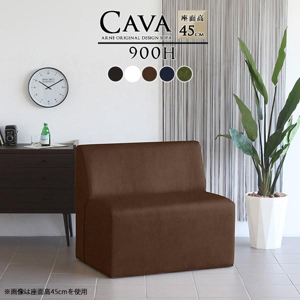 ダイニングベンチ 背もたれ付き 1人掛け 椅子 ダイニング チェア ベンチソファー ベンチ 合成皮革 ソファー 合皮 コンパクト アンティーク ダイニングベンチソファ 背もたれ 白 ダイニングチェア レザー ソファ ダイニングソファ 北欧 日本製 Cava 900H 合皮レザー 幅90cm