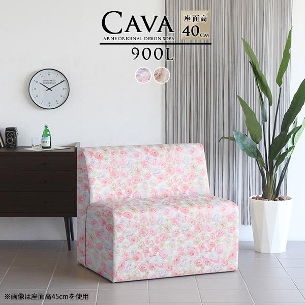 ソファ ピンク ロココ ダイニングベンチ 背もたれ付き ダイニングソファ ダイニング ベンチ 背もたれ 座面高 40cm ダイニングチェア 椅子 チェア カフェ風 ソファー 1人掛け 1.5人掛け ベンチソファー 食卓ベンチ レトロ おしゃれ 日本製 Cava 900L アームレス 花柄 幅90cm