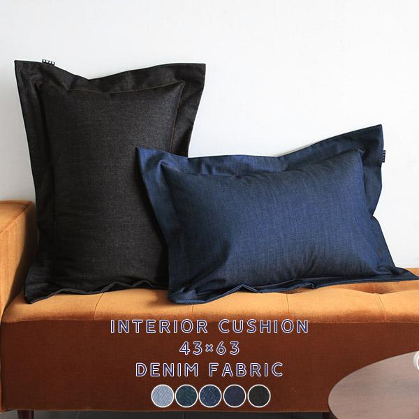 クッション 枕 43×63cm デニム デニムクッション 中身 カバー クッションカバー 枕カバー おしゃれ 日本製 北欧 かわいい インテリアクッション 無地 長方形 ブルー 青 紺 ネイビー ブラック 黒 西海岸 シンプル レトロ 綿 interior cushion 43×63 中綿付き デニム生地