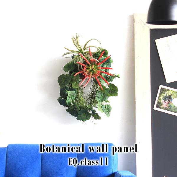光触媒 フェイクグリーン 壁掛け 観葉植物 フェイク インテリアグリーン グリーン 人工観葉植物 抗菌 アートグリーン 消臭 インテリア グリーンインテリア アート ウォールグリーン 壁 パネル おしゃれ 造花 玄関 玄関飾り リーフパネル 北欧 ウォールパネル Botanical EQ-11