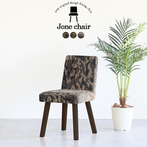 ダイニングチェア デスクチェア おしゃれ ダイニング チェア 北欧 椅子 木製 リビングチェア 完成品 チェアー オフィス 勉強 イス デスクチェアー 食卓椅子 学習椅子 一人掛け 1人掛け カフェ風 待合室 日本製 【Joneチェア 角脚 ダークブラウン脚 迷彩 張り込みタイプ 1脚】