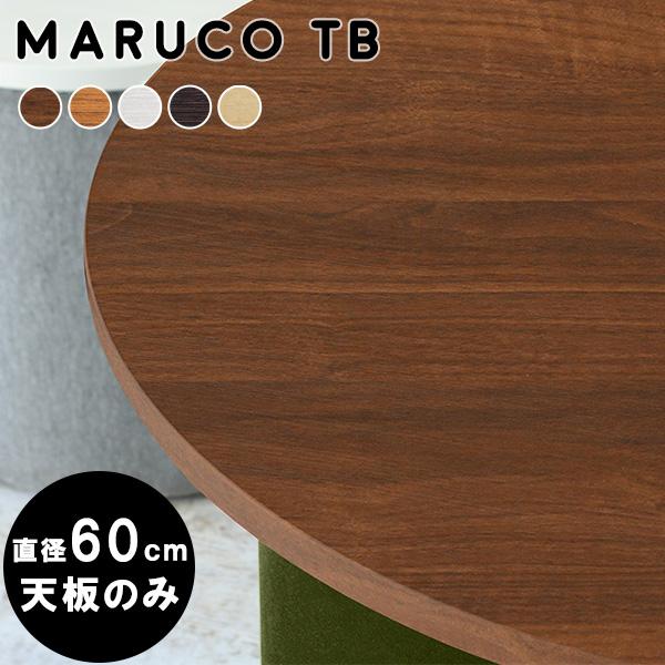 テーブル 天板 天板のみ 丸テーブル 丸 円型 ミニテーブル 木製 カフェテーブル 木 木目 ラウンド 円形テーブル 60cm テーブル天板 ラウンドテーブル センターテーブル 高級感 おしゃれ 北欧 ナチュラル コンパクト カフェ風 一人暮らし リビング ワンルーム maruco TB 600