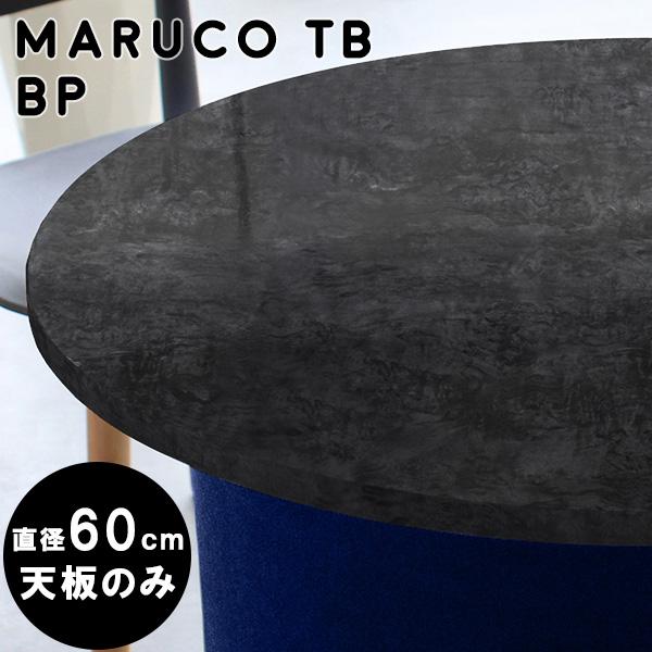 テーブル 天板 天板のみ 丸テーブル 丸 円型 鏡面 カフェテーブル 丸型 ラウンド 円形テーブル 60cm テーブル天板 ラウンドテーブル 黒 ブラック センターテーブル 高級感 おしゃれ シンプル モダン コンパクト カフェ風 一人暮らし リビング ワンルーム maruco TB 600 BP