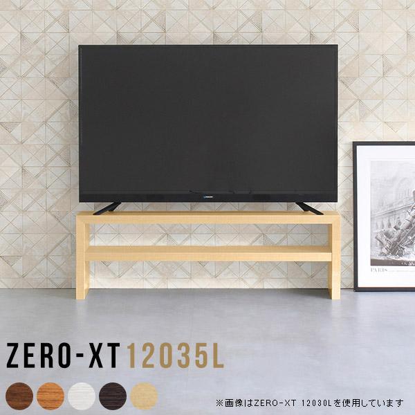 テレビ台 120 ローボード テレビボード 120cm 50インチ対応 テレビラック 幅120 木製 オープン ホワイト 白 リビングボード ロータイプ 北欧 50インチ 55インチ 50型 55型 リビング収納 棚 ロー ローボード 日本製 おしゃれ 一人暮らし TV台 TVボード ラック Zero-XT 12035L