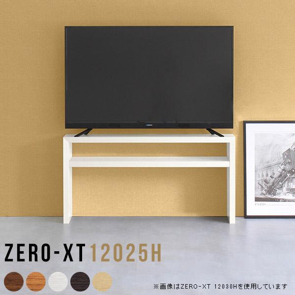 テレビ台 120 テレビボード 120cm 幅120 50インチ対応 テレビラック リビングボード 白 ローボード ホワイト 50インチ 55インチ 50型 55型 薄型 スリム 高さ60 棚 リビング収納 ディスプレイラック 日本製 おしゃれ 一人暮らし TV台 脚付き 高級 TVボード Zero-XT 12025H
