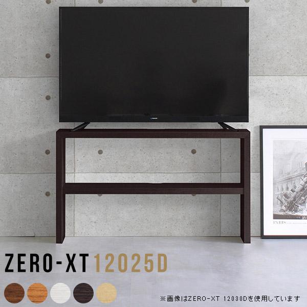 テレビ台 120 テレビボード 120cm ハイタイプ 幅120 薄型 スリム tvラック 白 ホワイト リビングボード テレビ テレビラック 日本製 おしゃれ 一人暮らし TV台 ゲーム機収納 高級 TVボード オープンラック 棚 ナチュラル オープンシェルフ ラック 高さ70cm Zero-XT 12025D