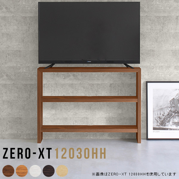 オープンラック 1段 フリーラック 多目的棚 2段 飾り棚 リビング ディスプレイラック ナチュラル ホワイト ラック キッチン キッチンラック ゴミ箱 奥行30cm オープンシェルフ 白 ディスプレイ 什器 棚 スリム 脚付き 120 120cm 北欧 日本製 一人暮らし Zero-XT 12030HH