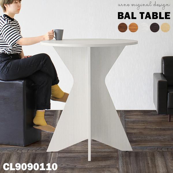 ハイテーブル バーテーブル 丸テーブル カウンターテーブル バーカウンター テーブル バーカウンターテーブル スタンディングテーブル スタンディングデスク 北欧 ホワイト 白 おしゃれ 木製 机 日本製 木目 ラウンドテーブル 幅90cm 奥行90cm 高さ110cm BALtable CL9090110
