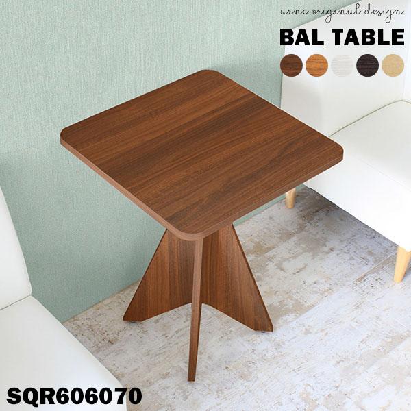 ダイニングテーブル 2人用 2人 白 カフェテーブル 1本脚 ホワイト テーブル ダイニング 正方形 サイドテーブル コンパクト 小型 木製 北欧 一人暮らし 一本脚 小さめ ミニテーブル ベッドサイドテーブル おしゃれ 角丸 日本製 幅60cm 奥行60cm 高さ70cm BALtable-SQR606070