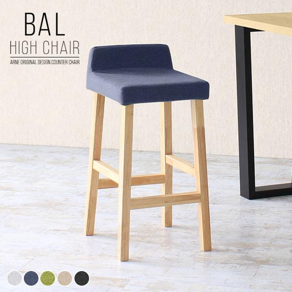 ハイスツール 木製 北欧 ハイチェア 大人 ダイニング スツール チェア 椅子 ハイタイプ カウンターチェア カウンターチェアー バースツール バーチェア カフェ ダイニングバーチェア 食卓椅子 バー バーカウンター グレー グリーン ベージュ BALハイチェア 1P 脚NA ホリデー