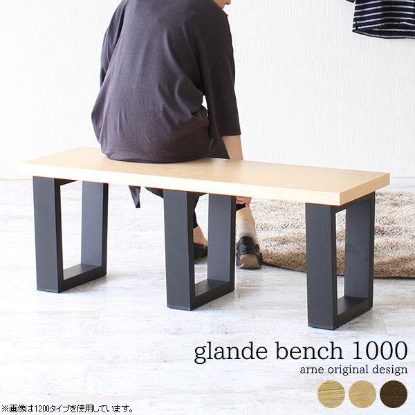 ベンチ チェア ダイニングベンチ ベンチチェア 木製 ベンチ椅子 イス スツール 北欧 ダイニング 腰掛け 長椅子 ダイニングチェア ロビーチェア 玄関 リビング 玄関ベンチ カフェ おしゃれ 幅100 机 ローデスク 日本製 glande bench 1000 ウォールナット タモ メープル