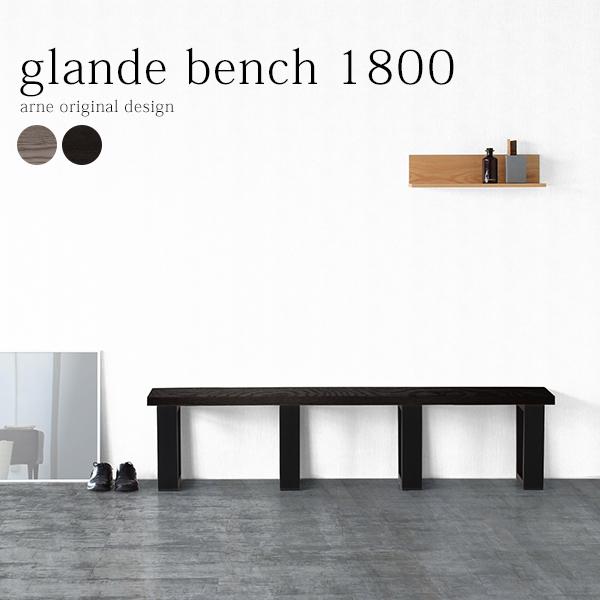 ベンチ 木製 チェア ベンチチェア ダイニングベンチ 3人 ダイニング スツール 北欧 木製ラック 長椅子 玄関 木製ベンチ 室内 シンプル ダイニングチェア ロビーベンチ 待合室 カフェ おしゃれ 幅180 ラック 背もたれなしベンチ 日本製 glande bench 1800 グレー ブラック