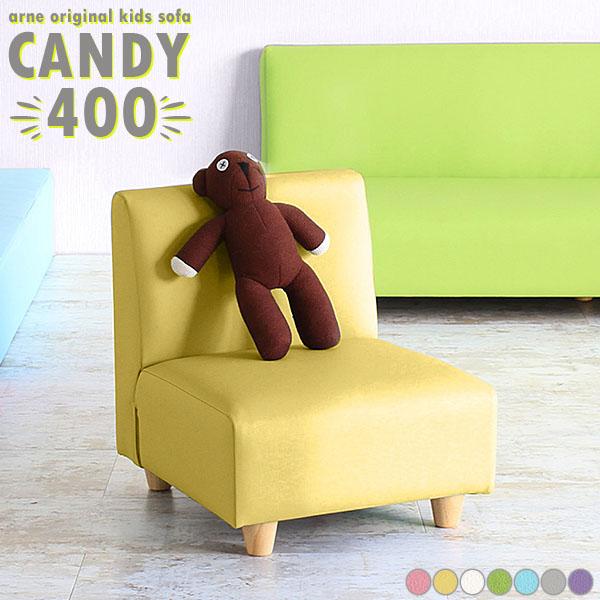 キッズチェア ローチェア 子供いす 子ども椅子 子供イス 子供椅子 椅子 子供用 子供 チェア キッズ コンパクト こどもいす キッズソファ ソファ ミニソファー ミニチェア 合皮 合成皮革 一人掛け コンパクトソファ 日本製 白 ピンク イエロー グレー Candy 400 クレンズ