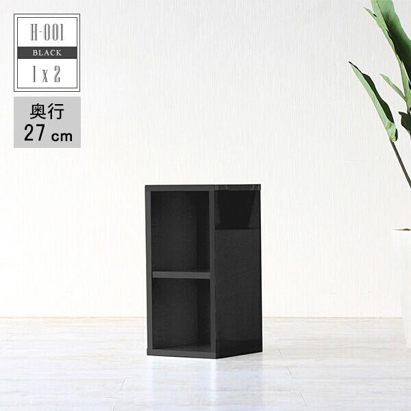 本棚 スリム a4 カラーボックス 黒 ブラック ディスプレイラック 2段 小さい 完成品 低い 隙間 ミニシェルフ ロータイプ 省スペース オープンラック コンパクト 鏡面 ブックシェルフ 一人暮らし おしゃれ 隙間収納 隙間ラック スリムラック スリムシェルフ H-001 1×2 black