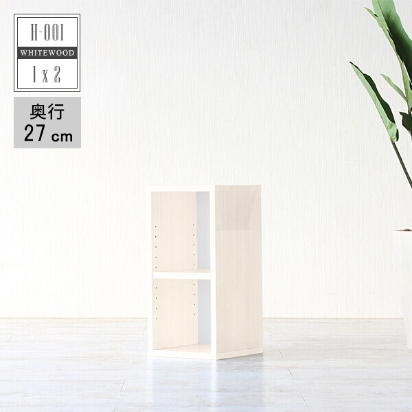 本棚 カラーボックス a4 2段 ディスプレイラック スリム 小さい 完成品 隙間 2段ボックス 低い ロータイプ オープンラック 省スペース 白 ホワイト 鏡面 コミックラック 飾り棚 一人暮らし おしゃれ 隙間収納 隙間ラック スリムラック すきま収納 H-001 1×2 whitewood