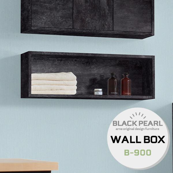 ウォールボックス ウォールシェルフ ボックス 壁掛け棚 ウォールラック 石膏ボード シェルフ 壁掛け 棚 収納ボックス 飾り棚 ラック 黒 壁付け リビング収納 ディスプレイラック 壁 収納 壁掛けシェルフ 壁面ラック 鏡面 おしゃれ シンプル モダン 送料無料 WallBox B-900 BP