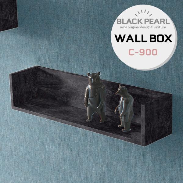 壁掛け 壁付け 棚 黒 収納 シェルフ 壁 飾り棚 書類 本棚 ウォールシェルフ 壁掛け棚 ウォールラック ウォールボックス 飾棚 石膏ボード ラック ディスプレイラック 壁掛けシェルフ 壁面ラック 鏡面 おしゃれ 高級感 シンプル モダン ディスプレイ 送料無料 WallBox C-900 BP