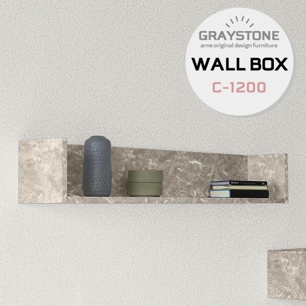 ウォールシェルフ アンティーク 石膏ボード おしゃれ 壁掛け収納 飾り棚 棚 壁 マガジンラック 壁掛け 書類 収納 本棚 ウォールラック ウォールボックス シェルフ ラック ディスプレイラック 鏡面 高級感 シンプル モダン コの字 ディスプレイ WallBox C-1200 graystone