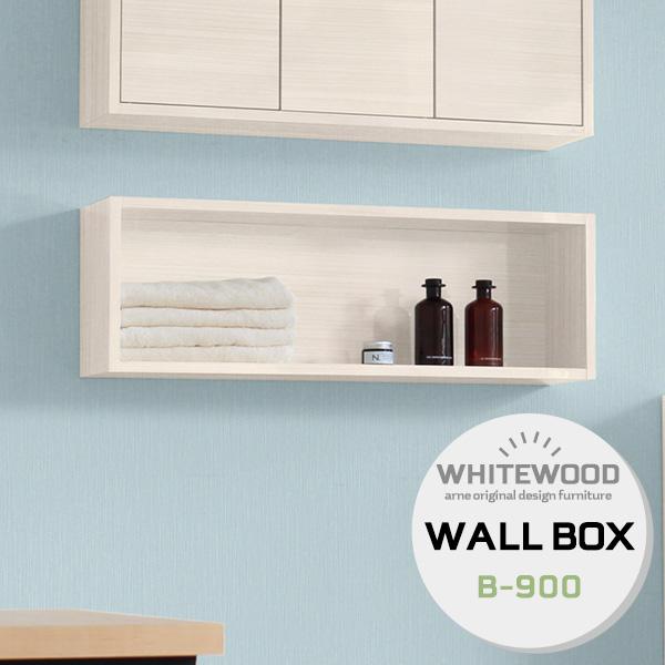 ウォールシェルフ ボックス 壁掛け棚 ウォールラック ウォールボックス 飾棚 石膏ボード シェルフ 壁掛け 棚 収納ボックス 飾り棚 ラック 壁付け リビング収納 ディスプレイラック 壁 収納 壁掛けシェルフ 壁面ラック 鏡面 おしゃれ 高級感 送料無料 WallBox B-900 whitewood