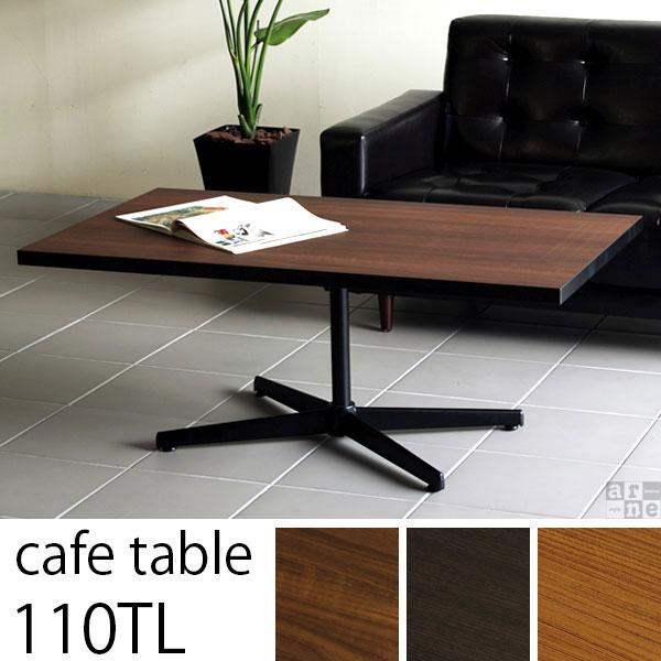 ローテーブル 北欧 木製 ダークブラウン カフェテーブル 1本脚 食卓 ブラウン センターテーブル 木製テーブル 高級感 コーヒーテーブル 日本製 シンプル リビングテーブル 大 モダン リビング カフェ 机 デスク  テーブル 幅110 ロータイプ 110TL Type1
