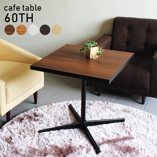 カフェテーブル 60 高さ60 1本脚 北欧 リビングテーブル 大 コンパクト センターテーブル 正方形 木製 テーブル オシャレ 高さ60cm 高級感 食卓テーブル アンティーク ローテーブル ダイニング おしゃれ 60TH Type4