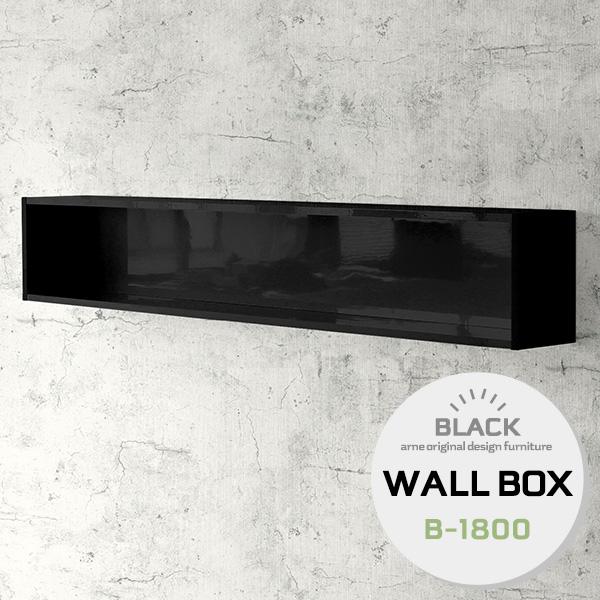 ウォールボックス ディスプレイボックス 壁掛けボックス ウォールシェルフ ボックス 本 ウォールラック 賃貸 石膏ボード シェルフ ブラック 鏡面 ラック 黒 壁付けラック 壁掛け 棚 飾り棚 壁付け 本棚 ディスプレイラック 壁 収納 壁面ラック おしゃれ WallBox B-1800 black