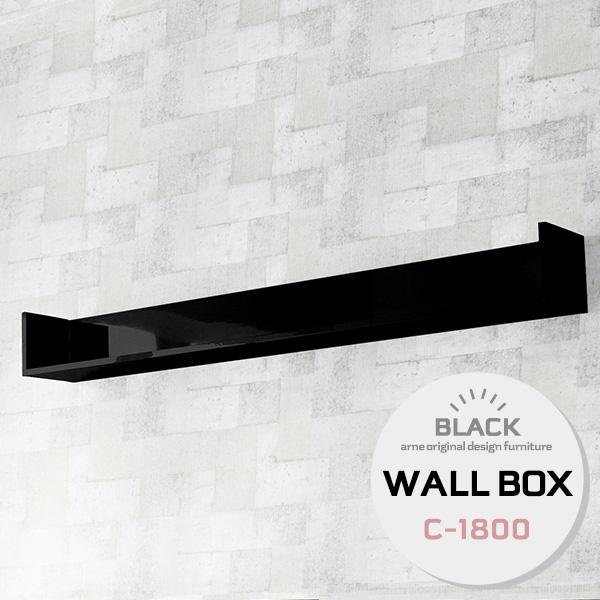 壁掛けシェルフ 壁掛け ラック 黒 ディスプレイ 棚 シェルフ 飾り棚 壁 収納 ブラック 鏡面 ウォールシェルフ 本 ウォールラック 賃貸 壁掛シェルフ ウォールボックス 石膏ボード 壁付け ディスプレイラック 壁面ラック おしゃれ 高級感 モダン コの字 WallBox C-1800 black