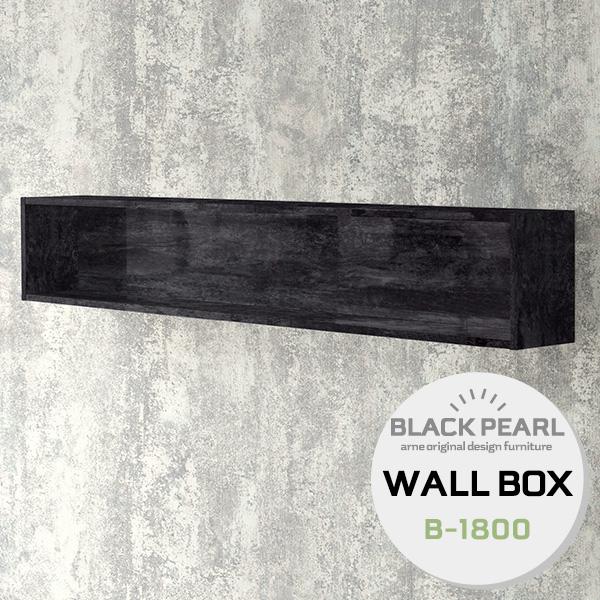 ウォールボックス ディスプレイボックス 壁掛けボックス ウォールシェルフ ボックス 本 ウォールラック 賃貸 シェルフ 小物入れ ブラック 鏡面 壁掛け 棚 飾り棚 ラック 黒 壁付け ディスプレイラック 壁 収納 壁掛けシェルフ 壁面ラック おしゃれ WallBox B-1800 BP