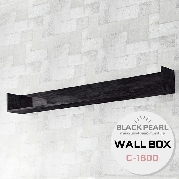 壁掛けシェルフ 壁掛け ラック 黒 ディスプレイ 棚 シェルフ 飾り棚 壁 ブラック 鏡面 収納 ウォールシェルフ 本 ウォールラック 賃貸 壁掛シェルフ ウォールボックス 石膏ボード 壁付け ディスプレイラック 壁面ラック おしゃれ 高級感 モダン コの字 WallBox C-1800 BP
