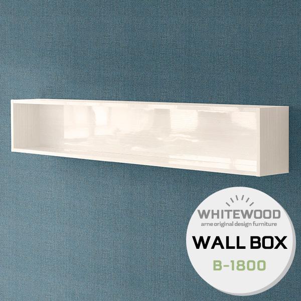 ウォールボックス ディスプレイボックス 壁掛けボックス ウォールシェルフ ボックス 本 壁掛け棚 ウォールラック 賃貸 小物入れ シェルフ 壁掛け 棚 飾り棚 飾棚 ラック 壁付け 本棚 ディスプレイラック 壁 収納 壁掛けシェルフ 鏡面 おしゃれ WallBox B-1800 whitewood
