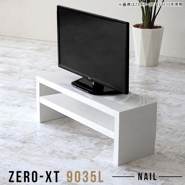 テレビボード ロータイプ テレビラック 低い テレビ台 鏡面 幅90 ローボード コンパクト 小さい ホワイト 脚付き TVボード 小さめ 白 ラック TVラック 高級感 一人暮らし 32型 32インチ ディスプレイラック ロー 90 90センチ 90cm 日本製 小型テレビ台 Zero-XT 9035L nail