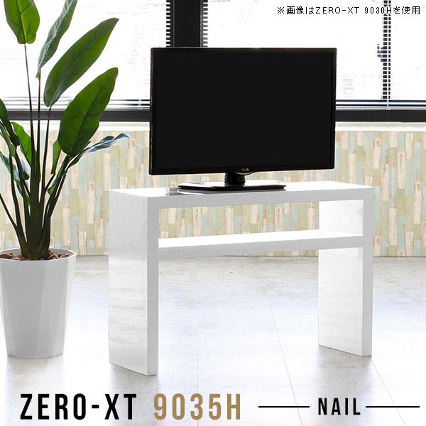 テレビ台 幅90 テレビボード テレビラック 高級感 コンパクト TV台 TVボード 高さ60 32型 32インチ 鏡面 90 90センチ 90cm ホワイト 一人暮らし 小さい 小型 小さめ ミニ 白 オープンシェルフ ラック シェルフ TVラック シンプル サイドボード 日本製 Zero-XT 9035H nail