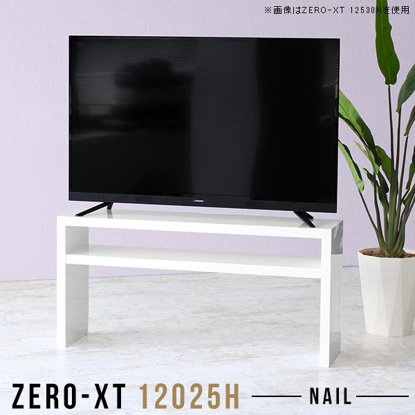 テレビ台 120cm 120 テレビボード 白 幅120 50インチ 50インチ対応 テレビラック リビングボード 高級感 ローボード 55インチ 50型 55型 鏡面 薄型 スリム 高さ60 リビング収納 ディスプレイラック ホワイト 日本製 一人暮らし TV台 脚付き TVボード Zero-XT 12025H nail