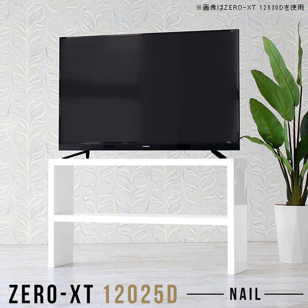 テレビ台 120cm 120 テレビボード 鏡面 ハイタイプ 幅120 オープンラック 薄型 スリム ホワイト tvラック リビングボード 白 テレビ テレビラック 日本製 高級感 おしゃれ 一人暮らし TV台 TVボード 鏡面仕上げ 棚 オープンシェルフ ラック 高さ70cm Zero-XT 12025D nail